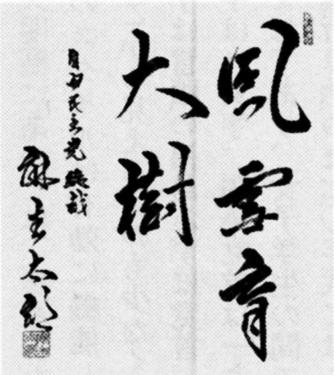 麻生太郎 字