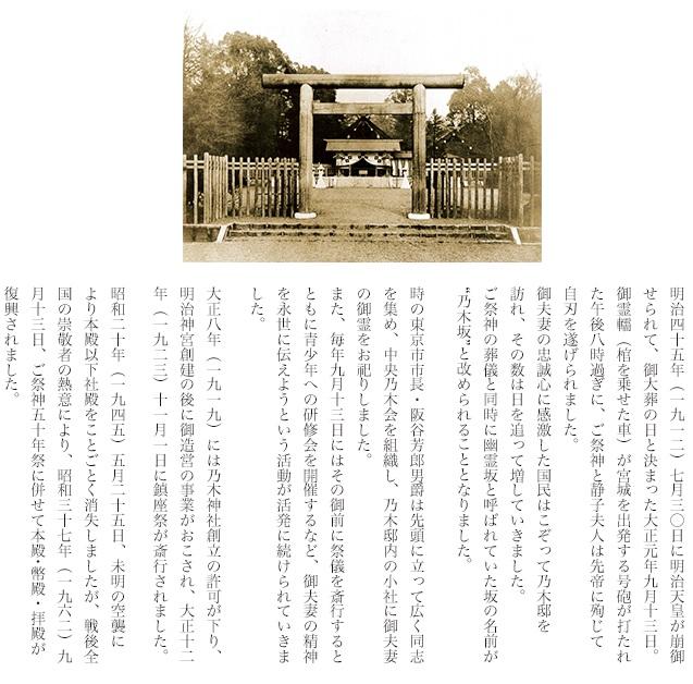 乃木神社 2