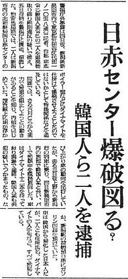 新潟日赤センター爆破未遂事件を報じた朝日新聞夕刊(1959年12月5日付)