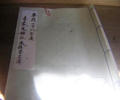 2016_04_17_赤岩尾神社_098