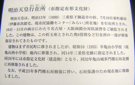 2016_04_18_亀山_053