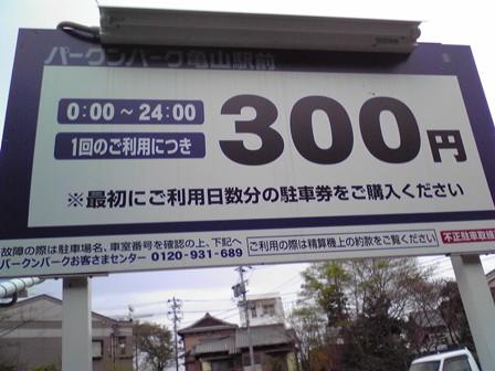 2016_04_18_亀山_169
