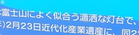 2016_05_01_静岡_カメラ2_094