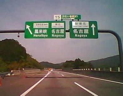 2016_05_01_静岡_ドラレコ_214