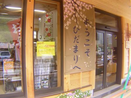 2016_04_25_伊勢奥津_018