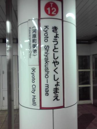 2016_07_26_-27_京都_15