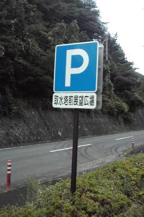 2016_09_03_鈴鹿スカイライン_08