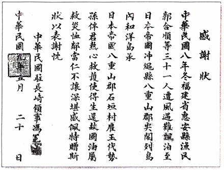 【写真説明】保管されている「感謝状」の写し。中国が尖閣諸島を日本の領土と認知していたことを裏付けている2