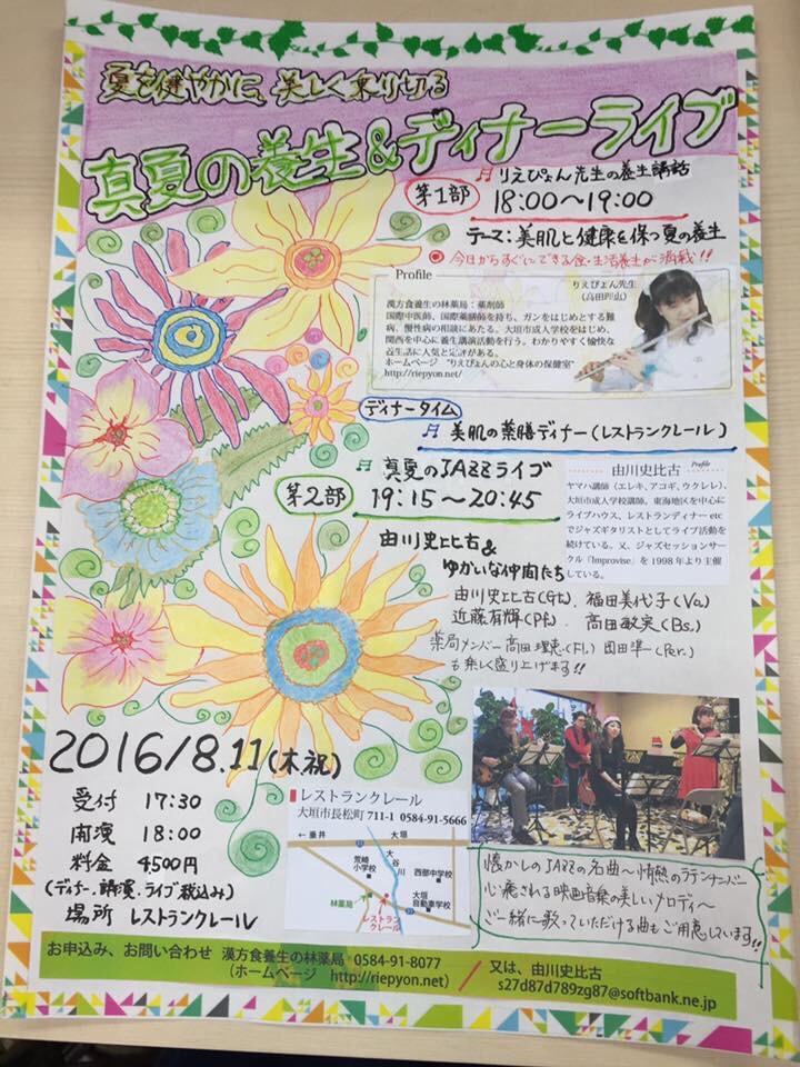 fc2blog_20160728211830325.jpg