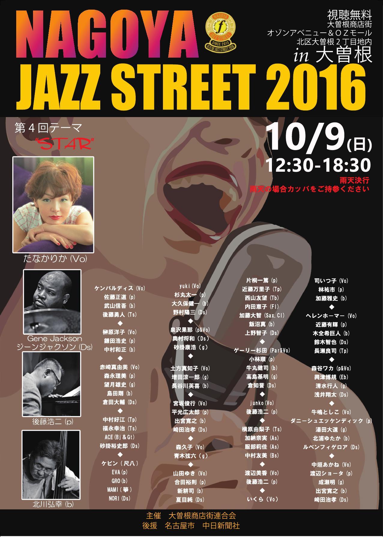 nagoya_jazzst_flyer_000001.jpg