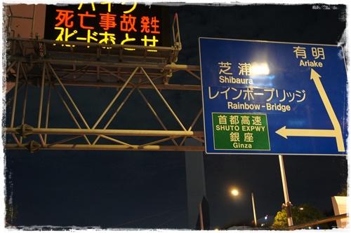東京25日2DSC03731