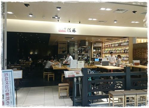 東京26日DSC_5224