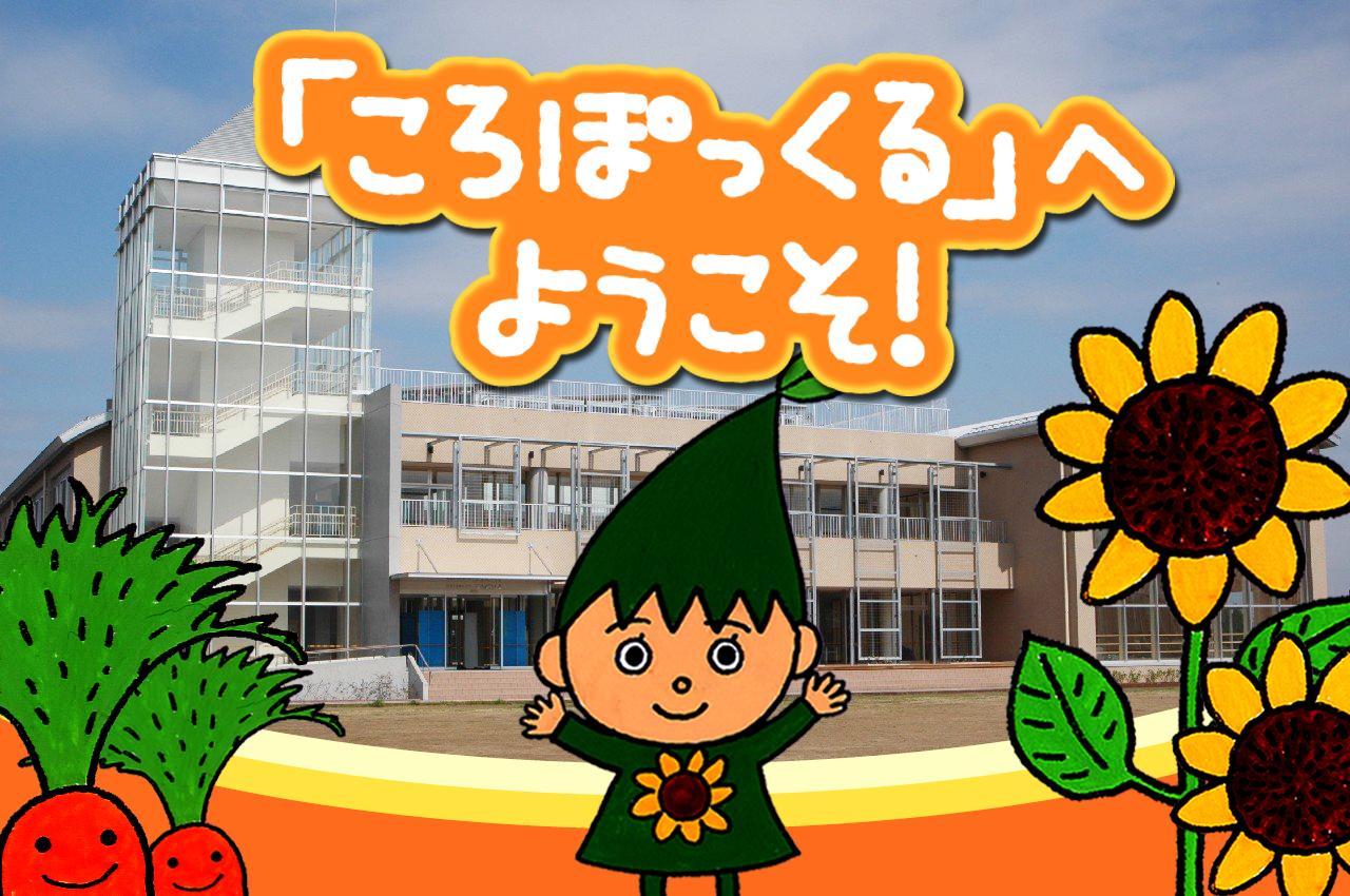 01koroponiyoukoso.jpg
