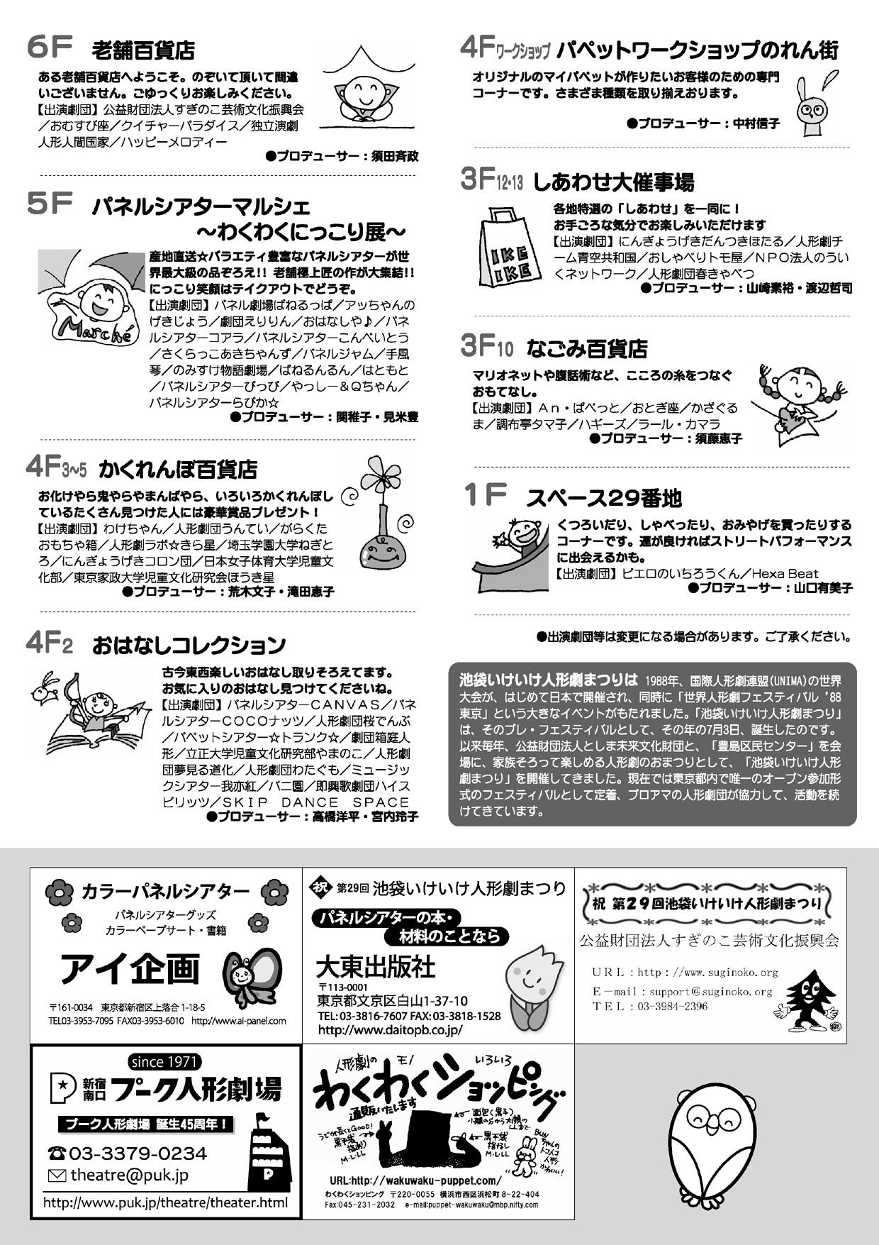 29回チラシ(裏)02
