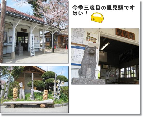 今季3度目(!)の里見駅