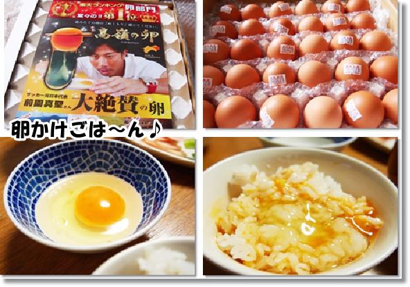 卵かけごはんから♪
