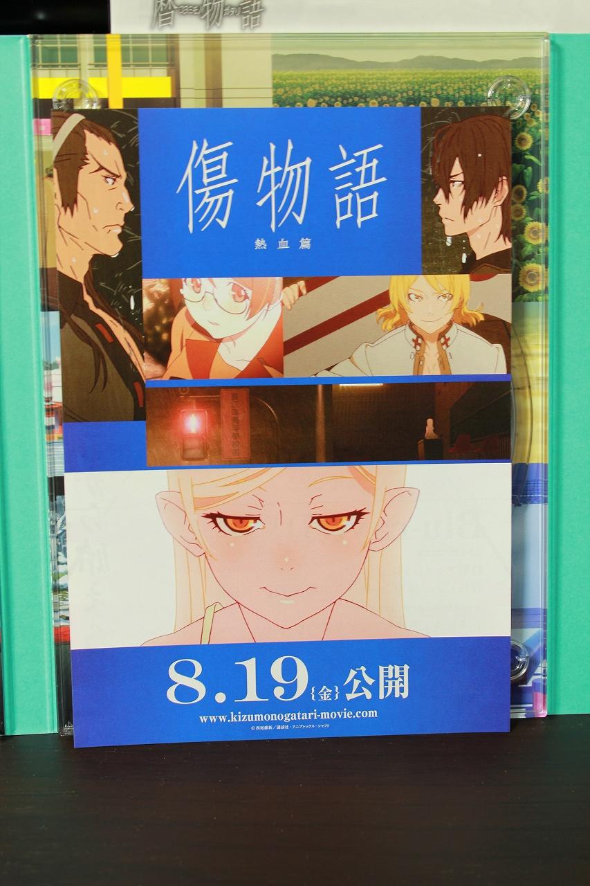 アニメ・漫画関係_物語シリーズ_20160630_17