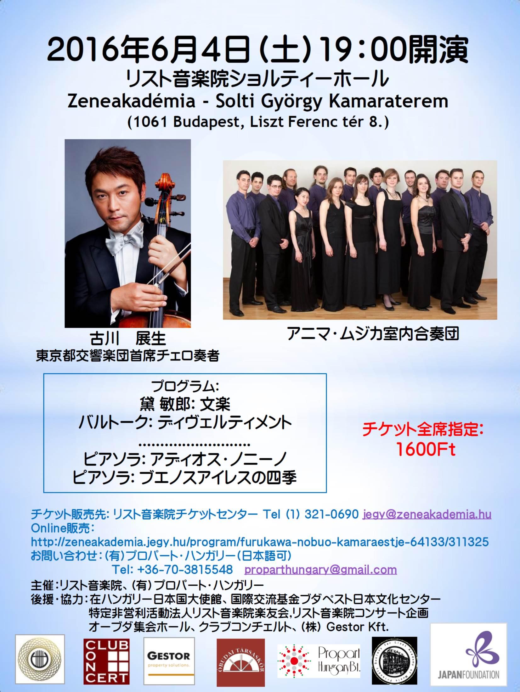 Furukawa Nobuo Concert