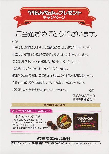 2016.04.18 当選!名糖産業 アルファベットDEキャンペーン-4