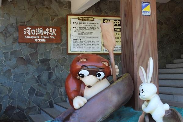 2016.05.30 富士五湖旅行 1日目⑥ 河口湖カチカチ山ロープウェイ-2