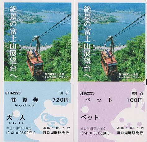 2016.05.30 富士五湖旅行 1日目⑥ 河口湖カチカチ山ロープウェイ-3