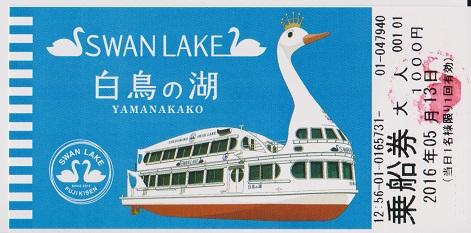 2016.06.04 富士五湖旅行 2日目⑤ 山中湖白鳥の湖①-13