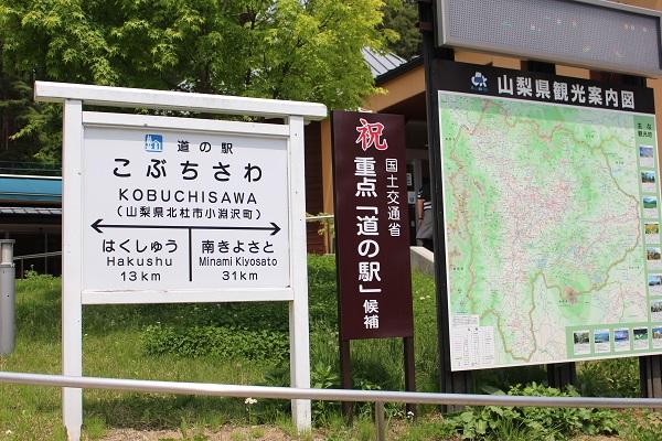 2016.06.10 富士五湖旅行 3日目③ 道の駅こぶちざわ-1