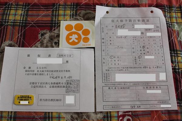 2016.07.10 狂犬病予防接種-1
