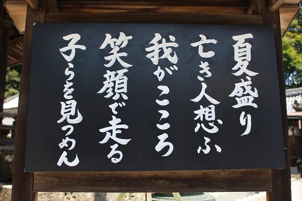 2016.08.16 柳谷観音-3