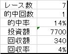 201606eiseki.jpg