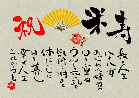 米寿祝い詩