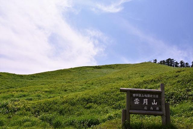 雲月山15