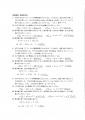 SI2補習解答_ページ_1