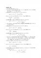 SI2補習解答_ページ_2