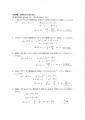 SI2補習解答_ページ_3