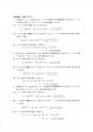 SI2補習解答_ページ_4