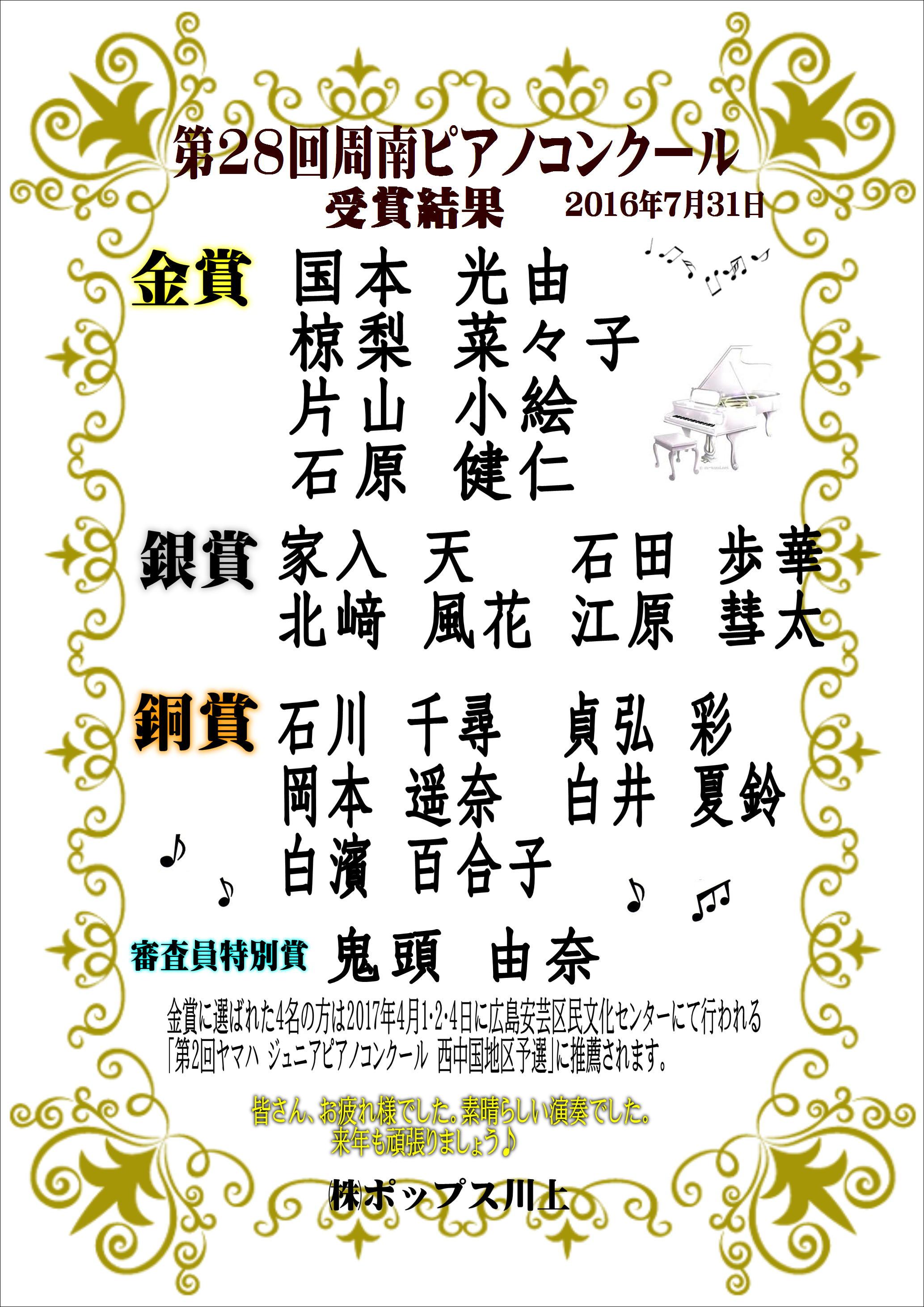 2016周南ピアノコンクール結果