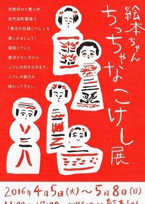 絵本ちゃんこけし展1