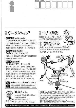 絵本ちゃんこけし展2