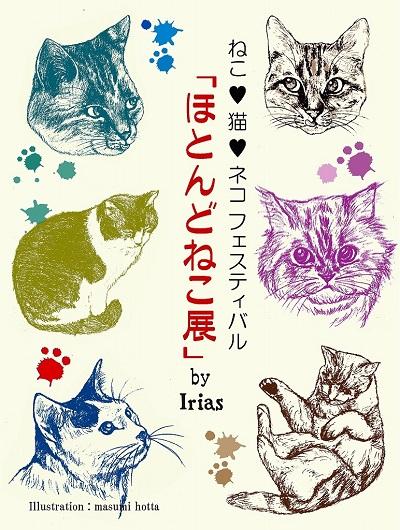 ほとんど猫展 DM-2