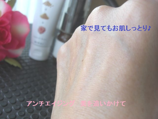 I'm PINCH「アイムピンチ」 潤い肌