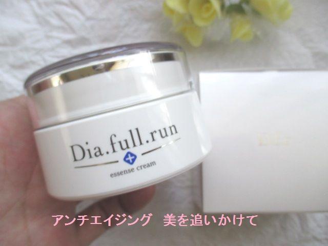 乾燥シワ集中対策クリーム「ディアフルラン」 容器