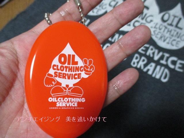 oilネットファミリーセール