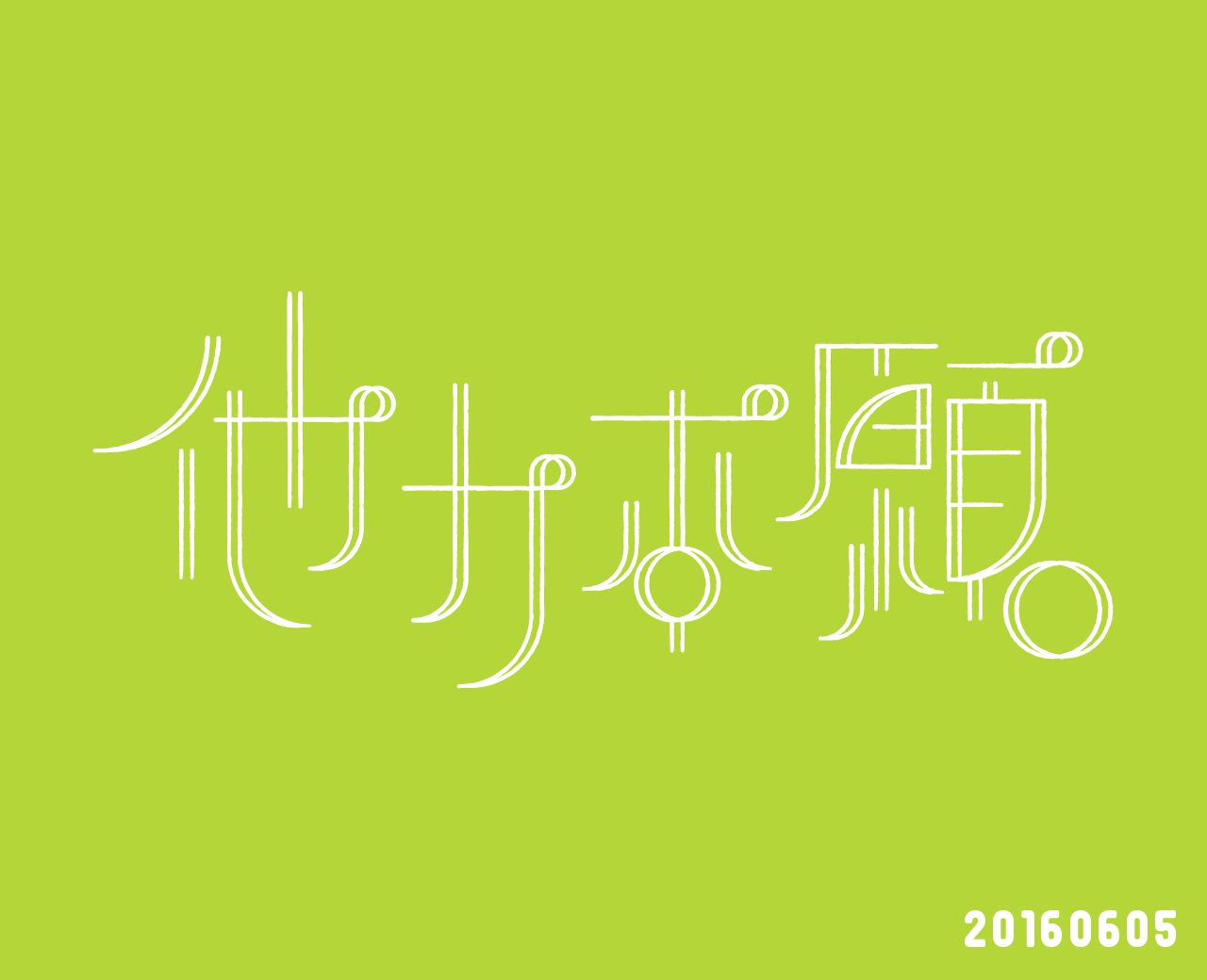 s20160605.png