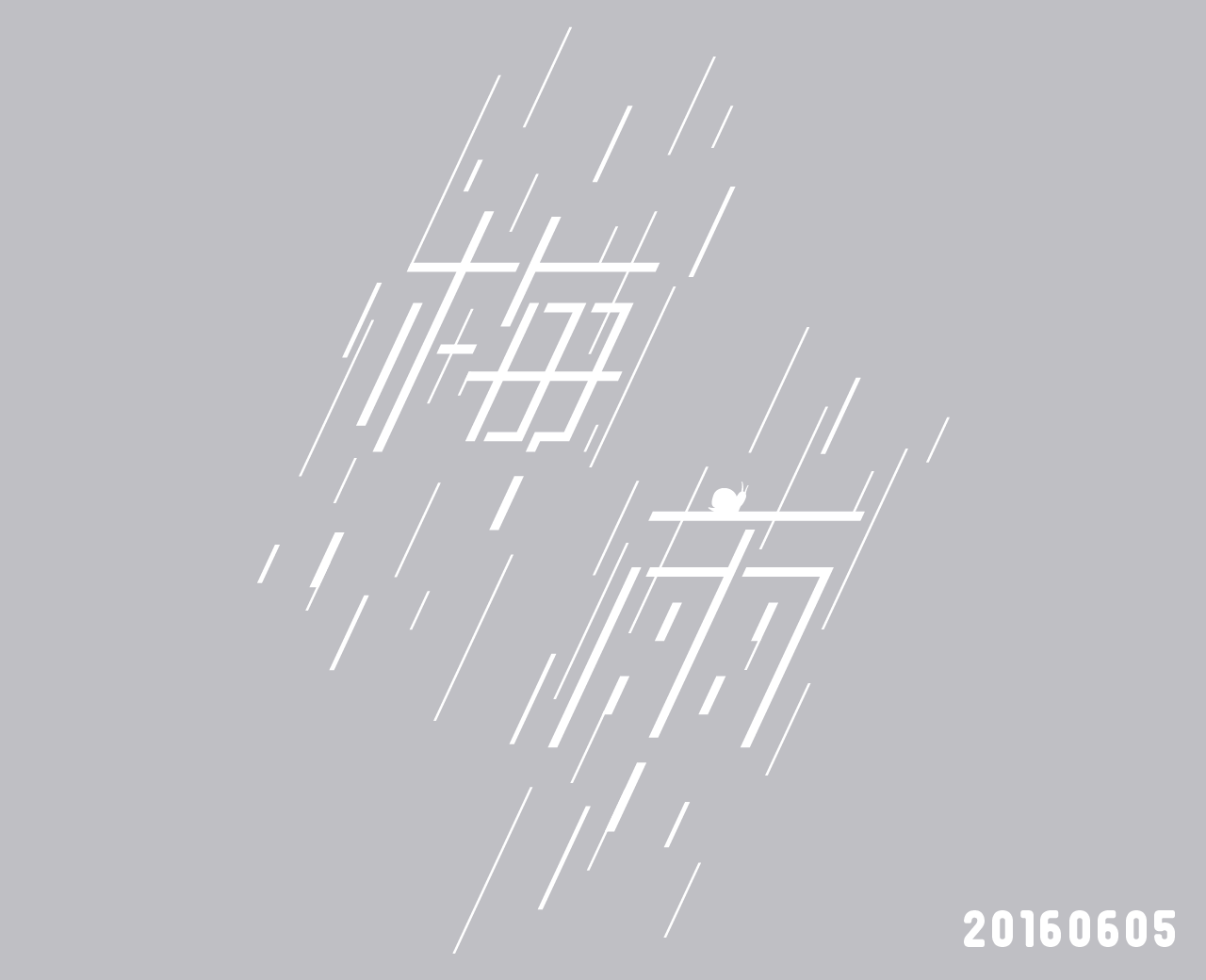 s20160605_2.png