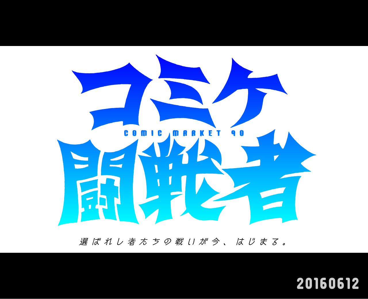 s20160612.png