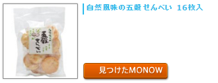 monow3_160510.png