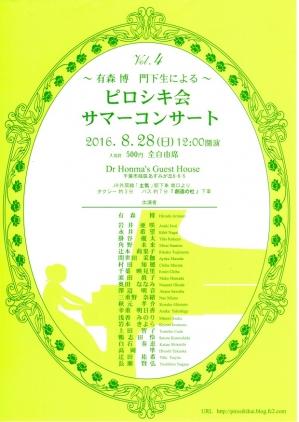 ピロシキ会サマーコンサート2016