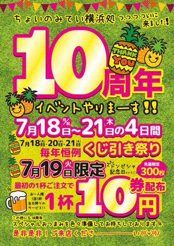 choi_10thcanpop.jpg