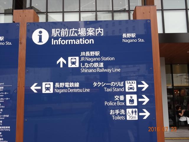 長野 駅前広場案内